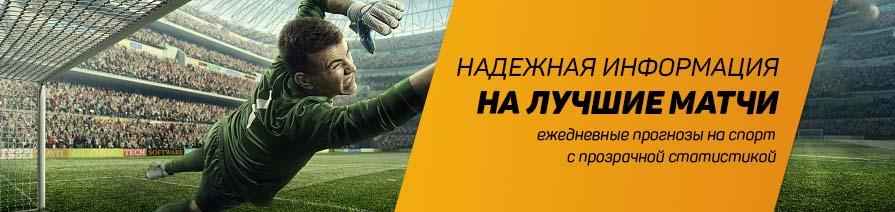Купить прогноз на спорт украина